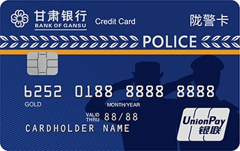 甘肃银行陇警信用卡