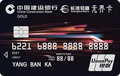 建设银行湖南分行推出长沙地铁无界卡