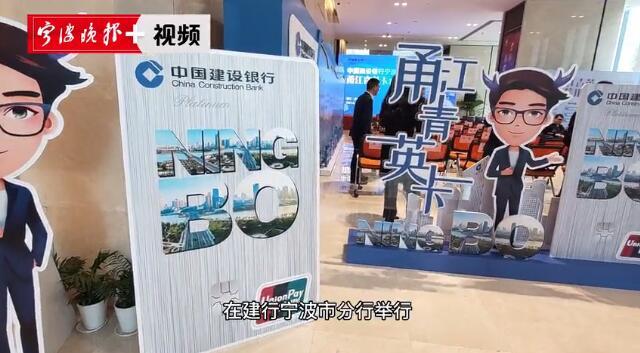 """建设银行宁波分行推出首张青年人才专属信用卡""""龙卡甬江青英信用卡"""""""