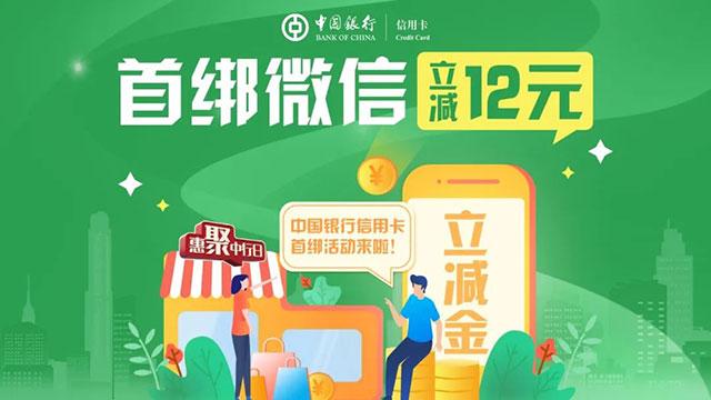 中国银行信用卡微信支付首绑立减12元
