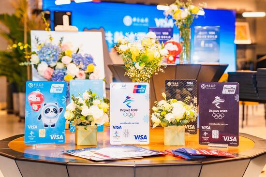 中国银行北京分行举办北京2022冬奥主题信用卡私享会