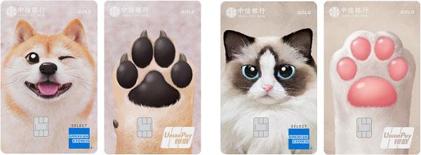 中信银行宠物主题信用卡