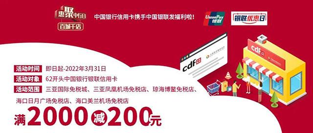 中国银行信用卡惠聚中行日,中免免税店满2000元立减200元