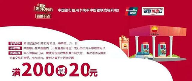 中国银行信用卡惠聚中行日,中石油加油满200元立减20元