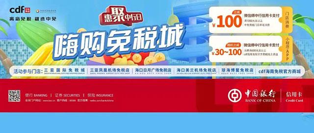 中国银行信用卡惠聚中行日,海南免税店满1000元立减100元