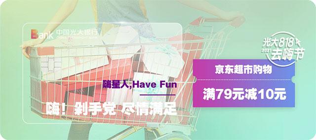 光大银行信用卡818去嗨节 京东超市满79元减10元