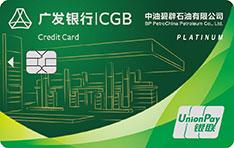 广发银行中油BP车主信用卡