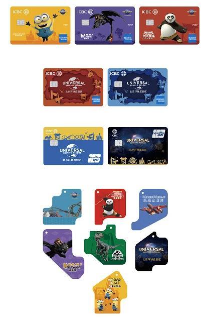 工商银行北京环球影城联名信用卡