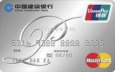 建设银行全球支付万事达信用卡(含数字版)
