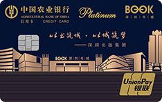 农业银行龙华教育专属信用卡