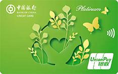 中国银行绿色低碳主题信用卡