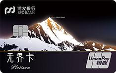 浦发银行珠穆朗玛峰主题信用卡