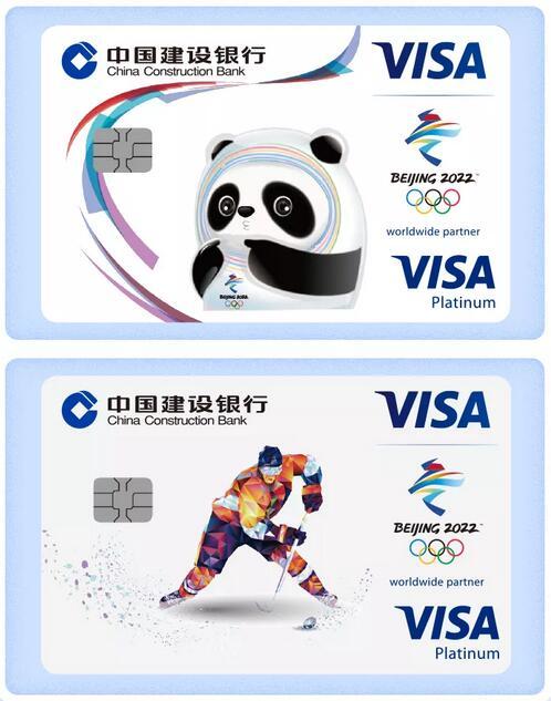 建设银行Visa2022北京冬奥主题信用卡