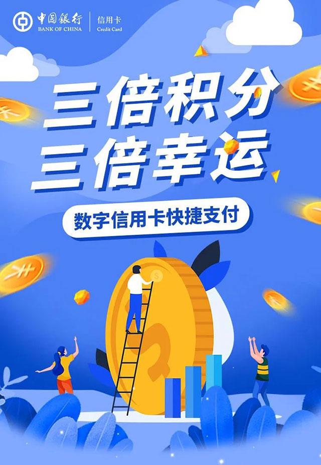 中国银行数字信用卡快捷支付三倍积分